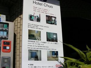 ホテル中央(3)