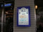 写真:ビジネスホテル来山(3)