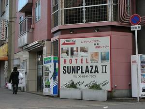 写真:サンプラザII(1)