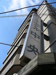 ホテル中央(5)